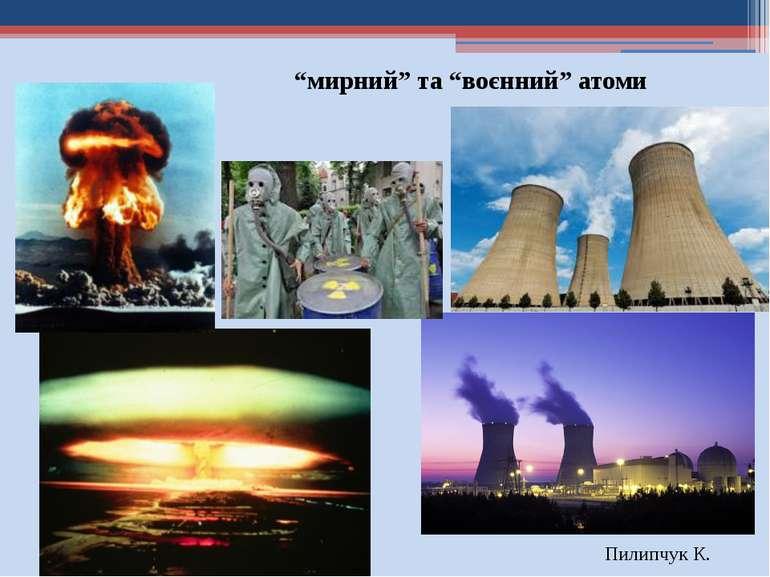 """""""мирний"""" та """"воєнний"""" атоми Пилипчук К."""