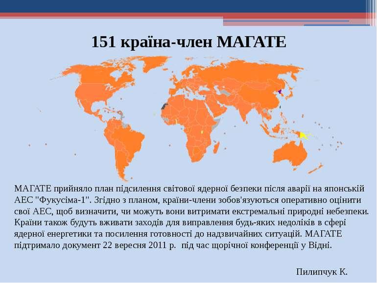 151 країна-член МАГАТЕ МАГАТЕ прийняло план підсилення світової ядерної безпе...