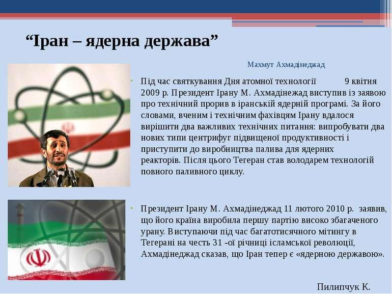 """""""Іран – ядерна держава"""" Махмут Ахмадінеджад Під час святкування Дня атомної т..."""
