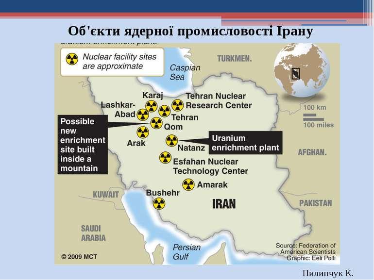 Об'єкти ядерної промисловості Ірану Пилипчук К.