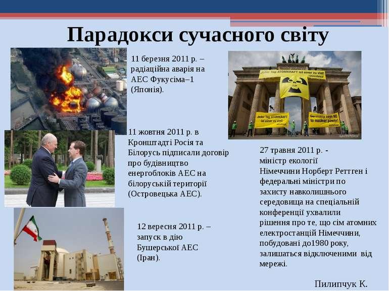 Парадокси сучасного світу Пилипчук К. 11 березня 2011 р. – радіаційна аварія ...