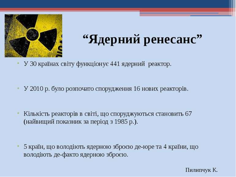 """""""Ядерний ренесанс"""" У 30 країнах світу функціонує 441 ядерний реактор. У 2010 ..."""