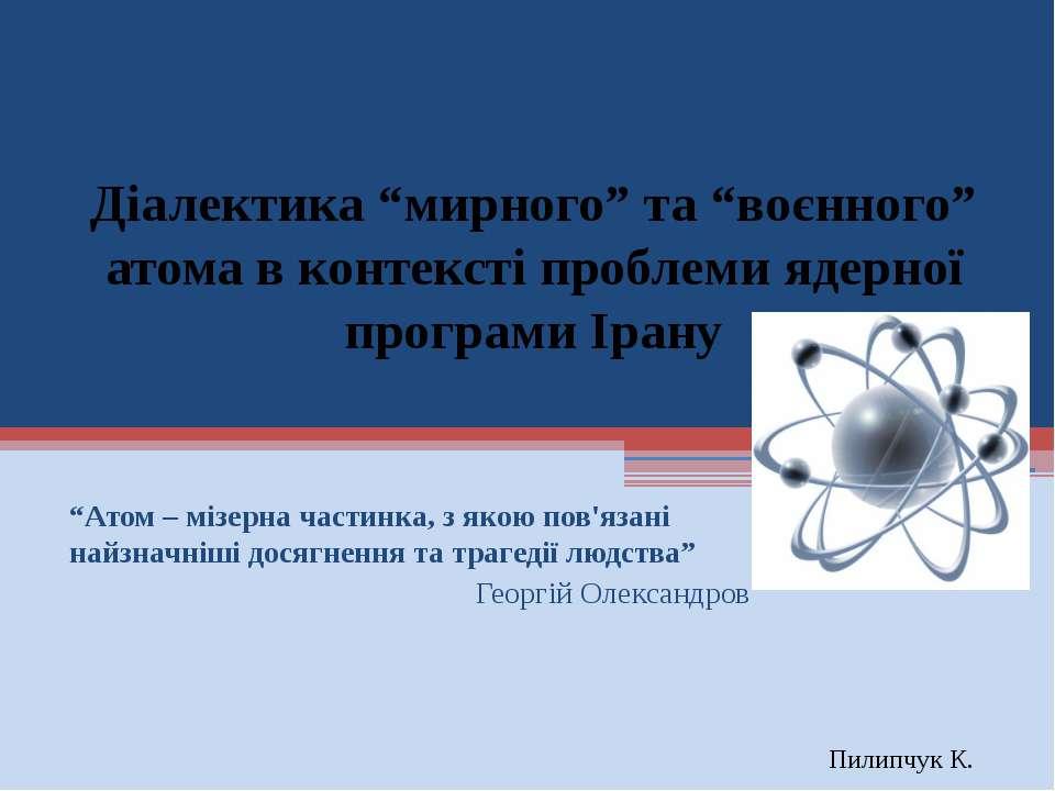 """Діалектика """"мирного"""" та """"воєнного"""" атома в контексті проблеми ядерної програм..."""