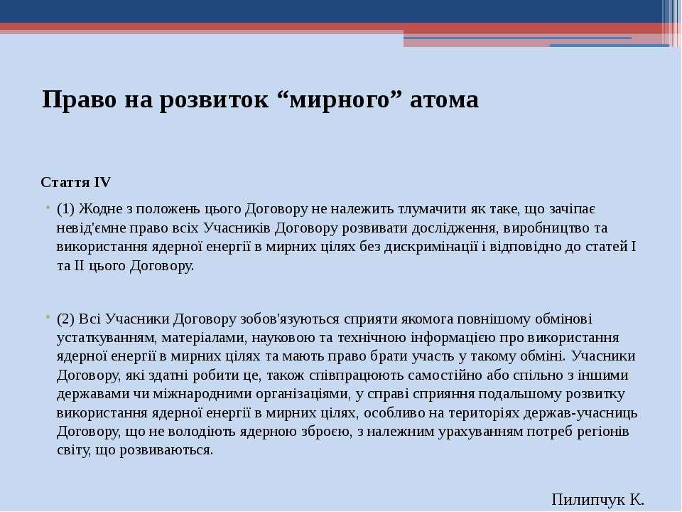 """Право на розвиток """"мирного"""" атома Стаття IV (1) Жодне з положень цього Догово..."""