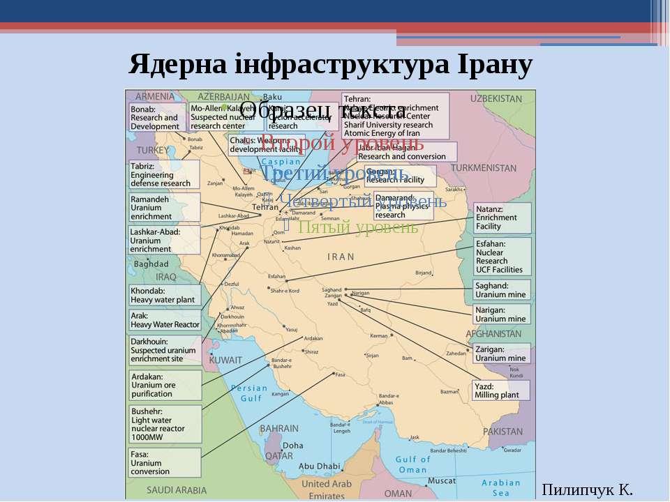 Ядерна інфраструктура Ірану Пилипчук К.