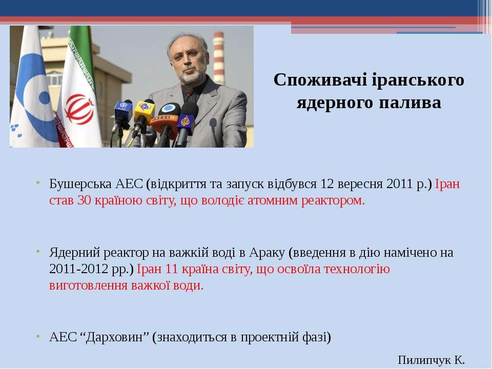 Споживачі іранського ядерного палива Бушерська АЕС (відкриття та запуск відбу...