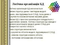 Логічна організація БД Логічна організація БД визначається типом структур дан...