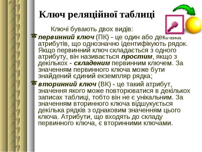 Ключ реляційної таблиці Ключі бувають двох видів: первинний ключ (ПК) - це од...