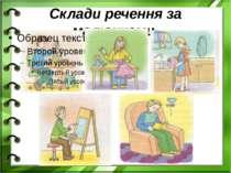 Склади речення за малюнками