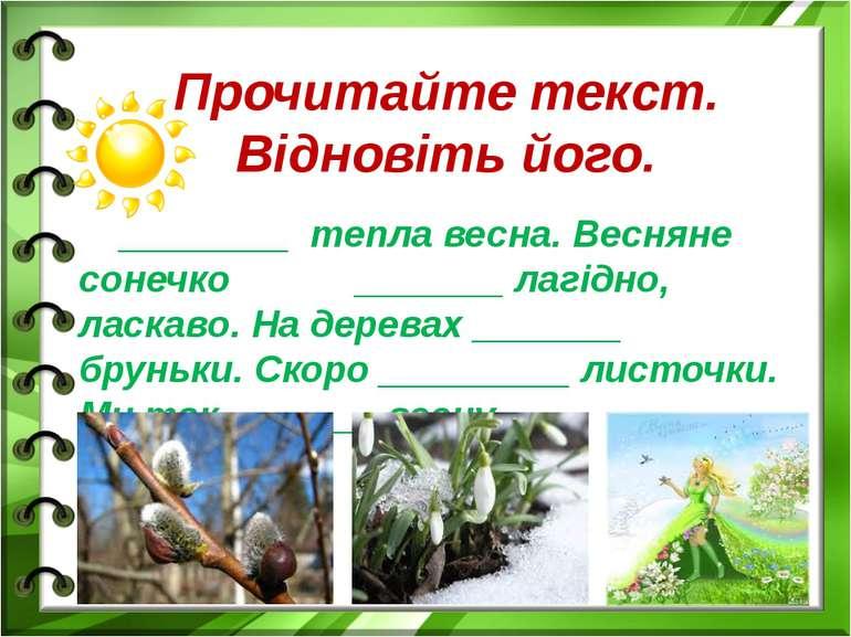 Прочитайте текст. Відновіть його. ________ тепла весна. Весняне сонечко _____...