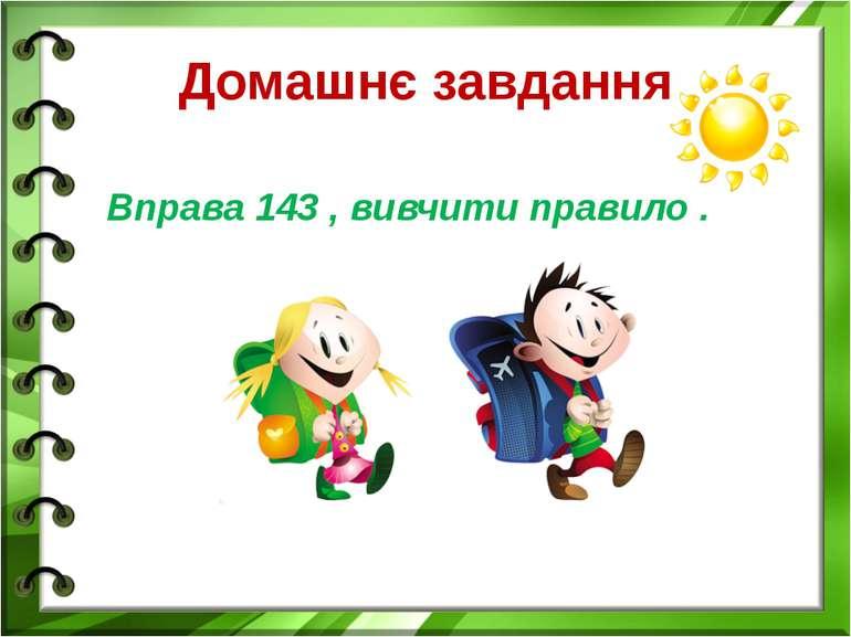 Домашнє завдання Вправа 143 , вивчити правило .
