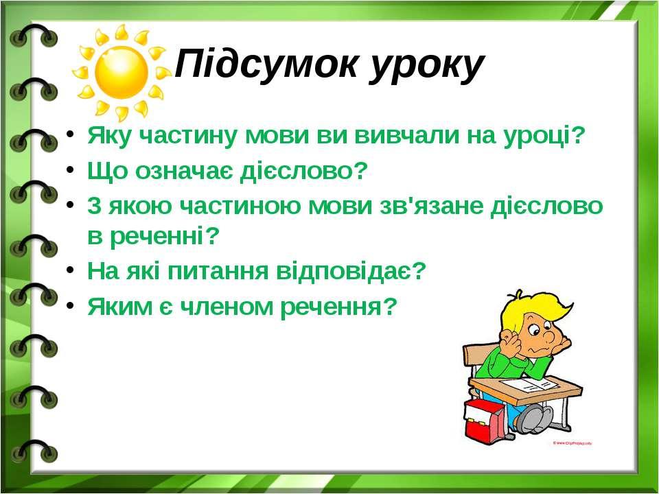 Підсумок уроку Яку частину мови ви вивчали на ypoцi? Що означає дієслово? 3 я...