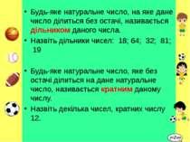 Будь-яке натуральне число, на яке дане число ділиться без остачі, називається...