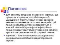 Патогенез Для розвитку збудників анаеробної інфекції, що проникли в організм,...