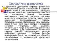 Серологічна діагностика Серологічна діагностика сифілісу грунтується на поста...
