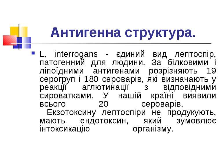 Антигенна структура. L. interrogans - єдиний вид лептоспір, патогенний для лю...