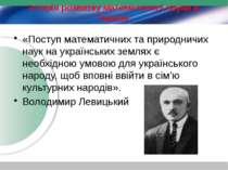 Історія розвитку математичної науки в Україні «Поступ математичних та природн...