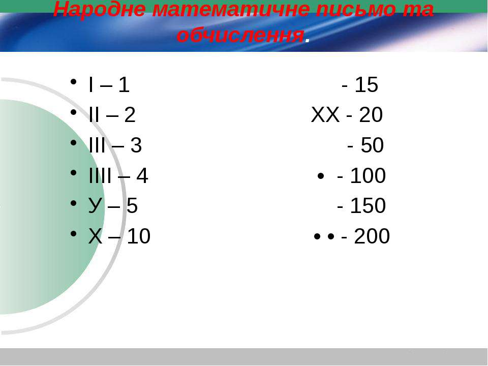 Народне математичне письмо та обчислення. І – 1 - 15 ІІ – 2 ХХ - 20 ІІІ – 3 -...