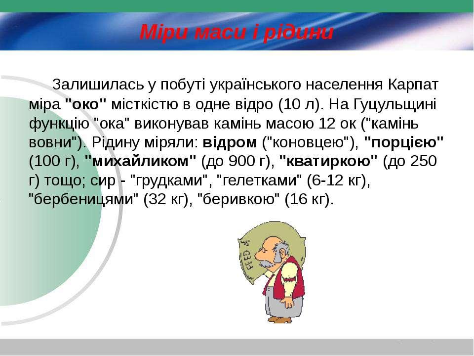 """Міри маси і рідини Залишилась у побуті українського населення Карпат міра """"ок..."""