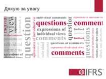 Дякую за увагу © 2012 IFRS Foundation. 30 Cannon Street   London EC4M 6XH   U...