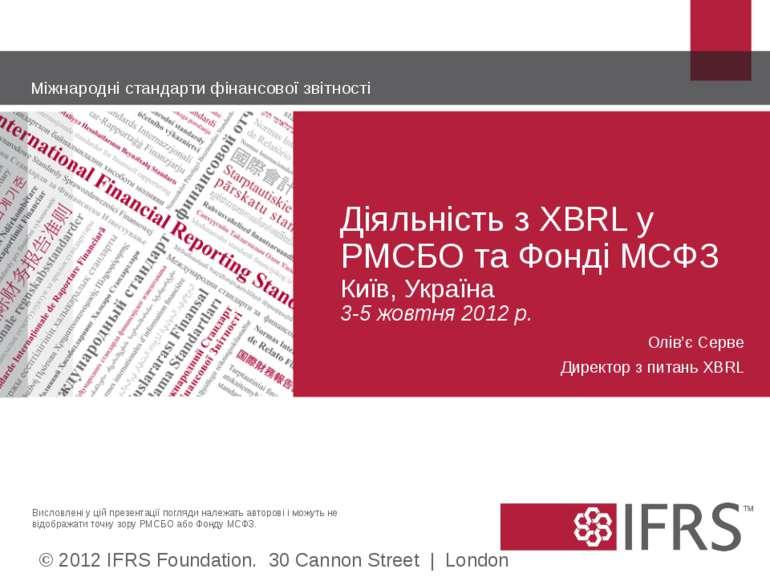 Діяльність з XBRL у РМСБО та Фонді МСФЗ Київ, Україна 3-5 жовтня 2012 р. Олів...