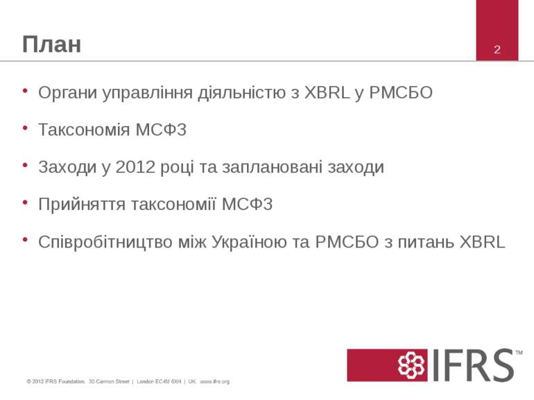 План Органи управління діяльністю з XBRL у РМСБО Таксономія МСФЗ Заходи у 201...