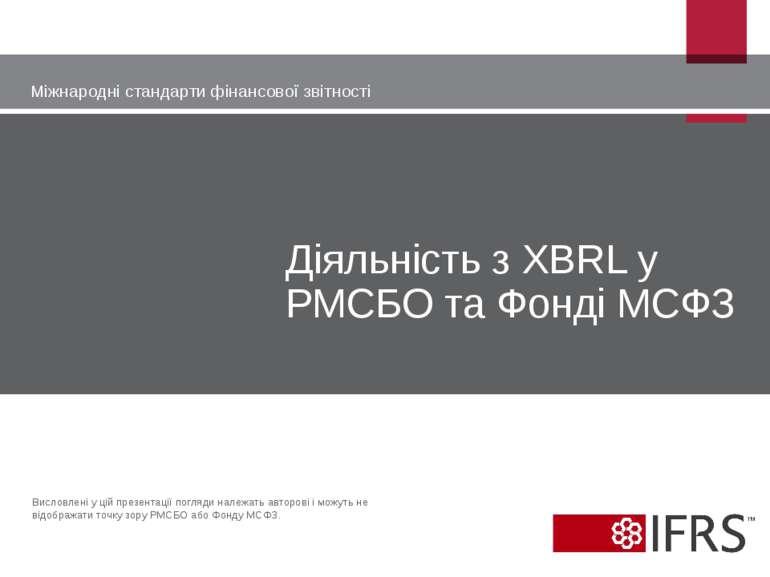 Діяльність з XBRL у РМСБО та Фонді МСФЗ Міжнародні стандарти фінансової звітн...