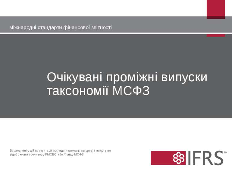 Очікувані проміжні випуски таксономії МСФЗ Міжнародні стандарти фінансової зв...