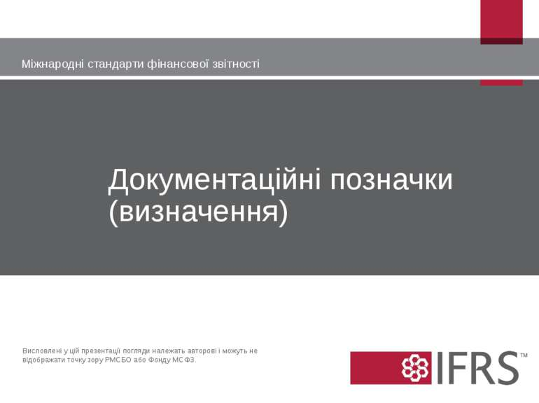 Документаційні позначки (визначення) Міжнародні стандарти фінансової звітност...
