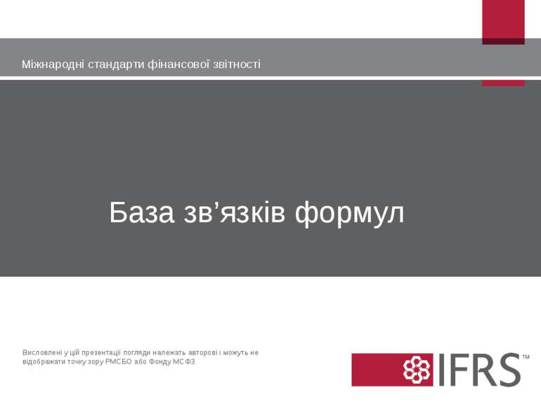 База зв'язків формул Міжнародні стандарти фінансової звітності Висловлені у ц...