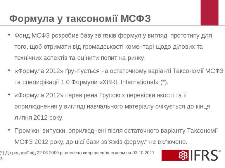 Формула у таксономії МСФЗ Фонд МСФЗ розробив базу зв'язків формул у вигляді п...