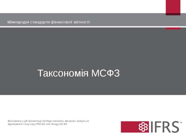 Таксономія МСФЗ Міжнародні стандарти фінансової звітності Висловлені у цій пр...