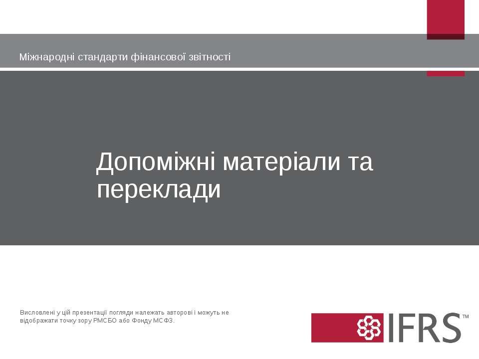 Допоміжні матеріали та переклади Міжнародні стандарти фінансової звітності Ви...