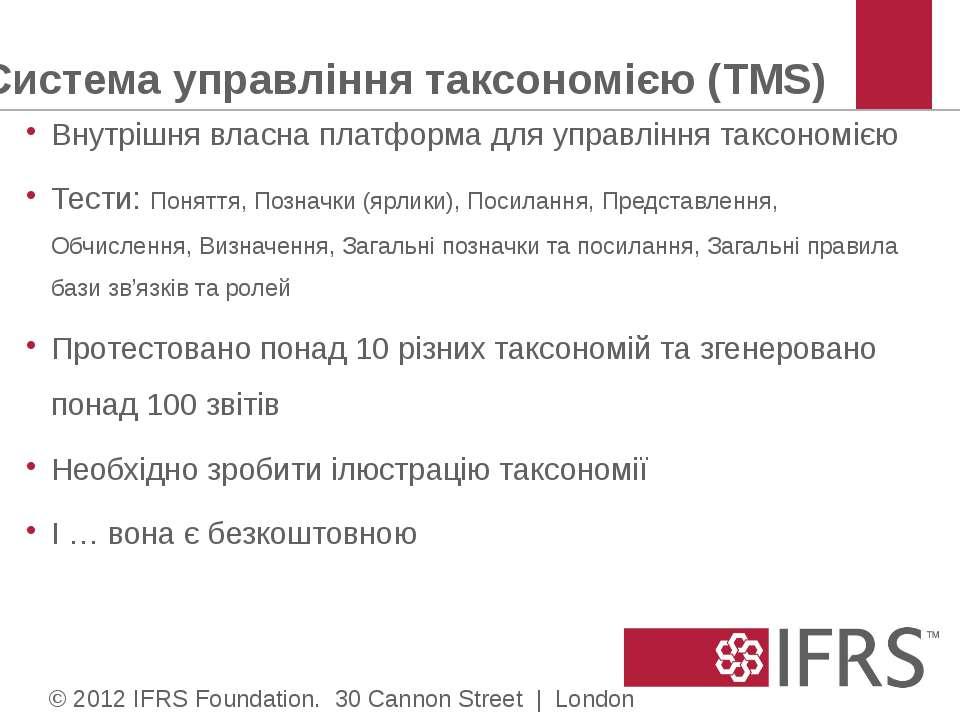 Система управління таксономією (TMS) Внутрішня власна платформа для управлінн...