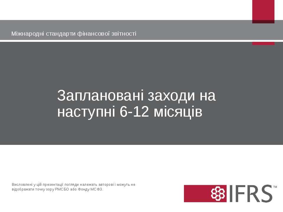 Заплановані заходи на наступні 6-12 місяців Міжнародні стандарти фінансової з...