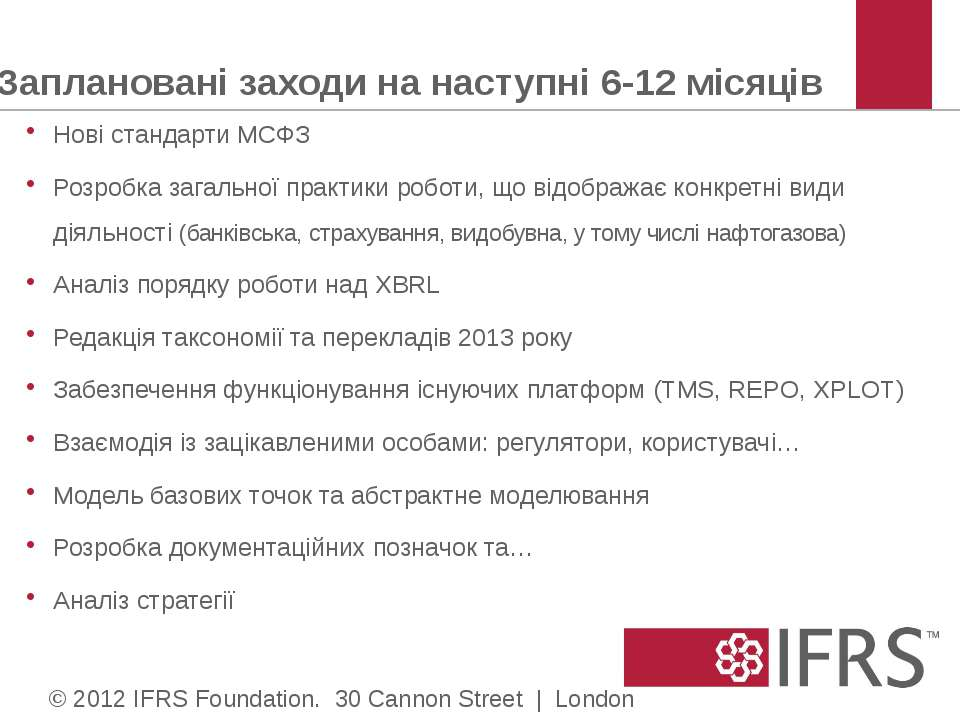 Заплановані заходи на наступні 6-12 місяців Нові стандарти МСФЗ Розробка зага...