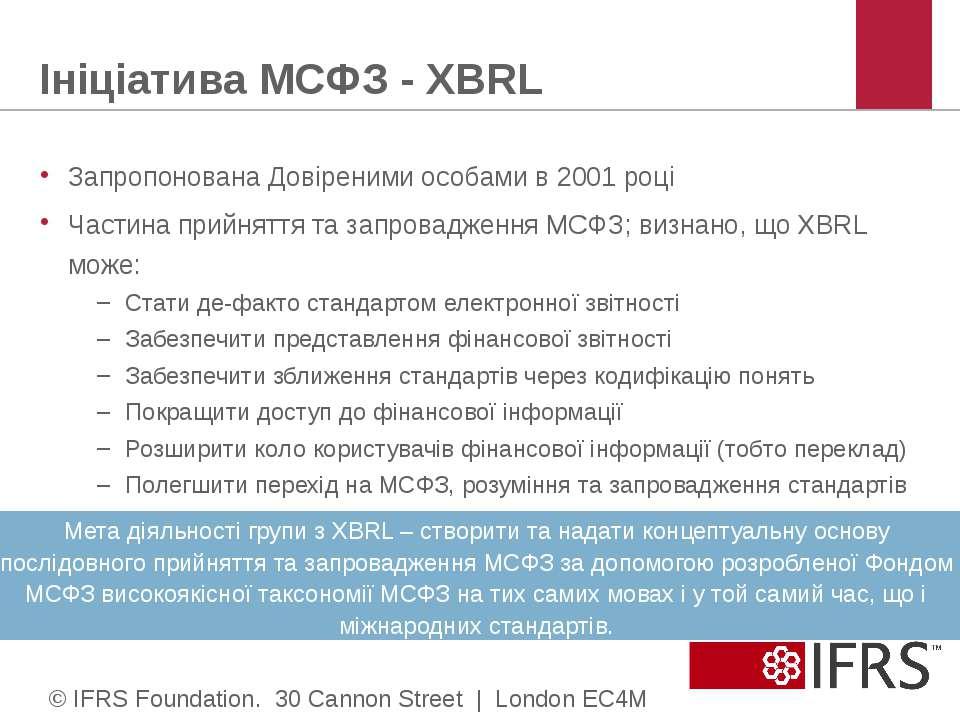Ініціатива МСФЗ - XBRL Запропонована Довіреними особами в 2001 році Частина п...