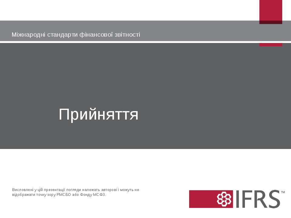 Прийняття Міжнародні стандарти фінансової звітності Висловлені у цій презента...