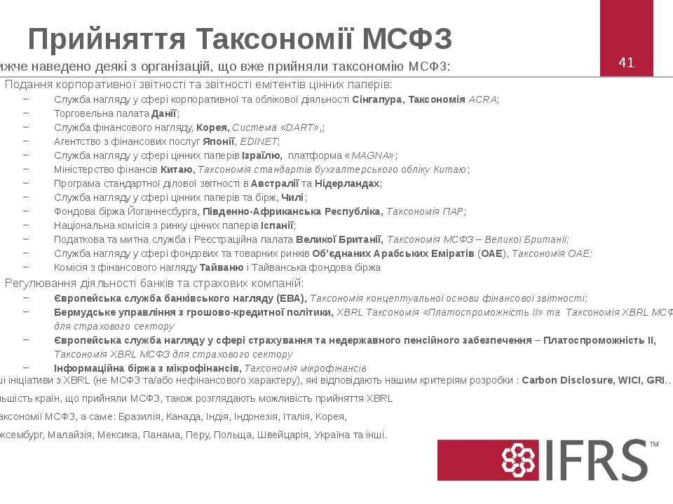 Прийняття Таксономії МСФЗ Нижче наведено деякі з організацій, що вже прийняли...