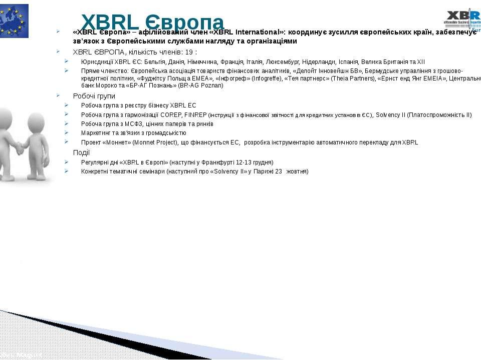 XBRL Європа «XBRL Європа» – афілійований член «XBRL International»: координує...