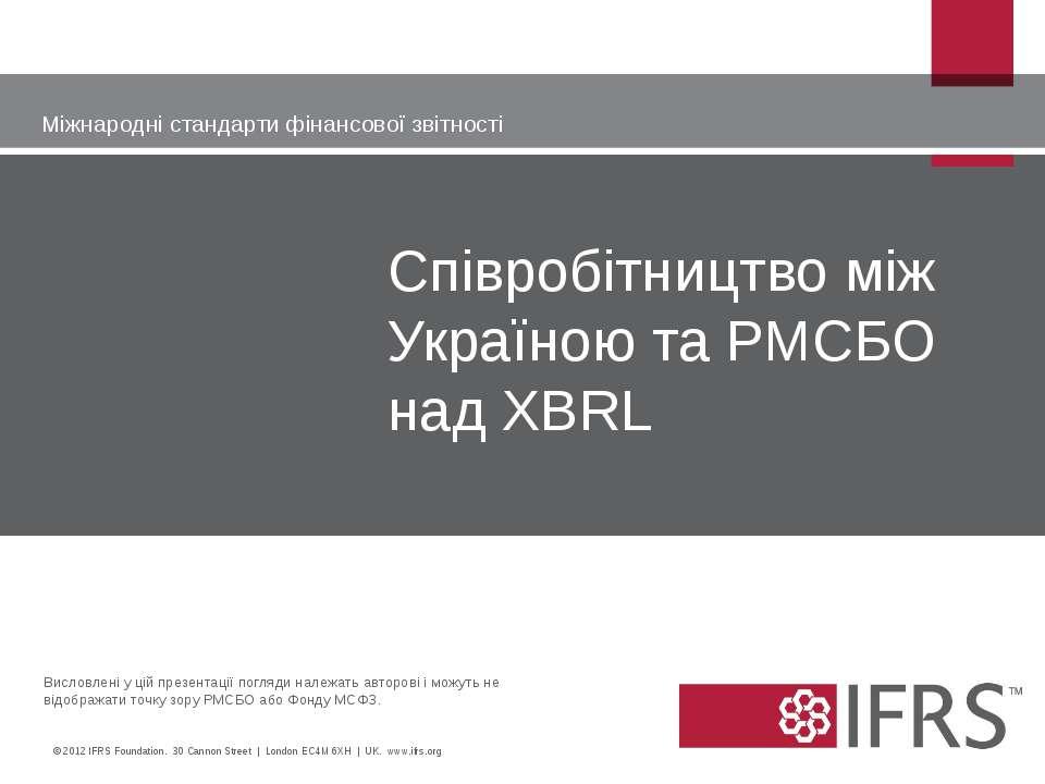 Співробітництво між Україною та РМСБО над XBRL © 2012 IFRS Foundation. 30 Can...