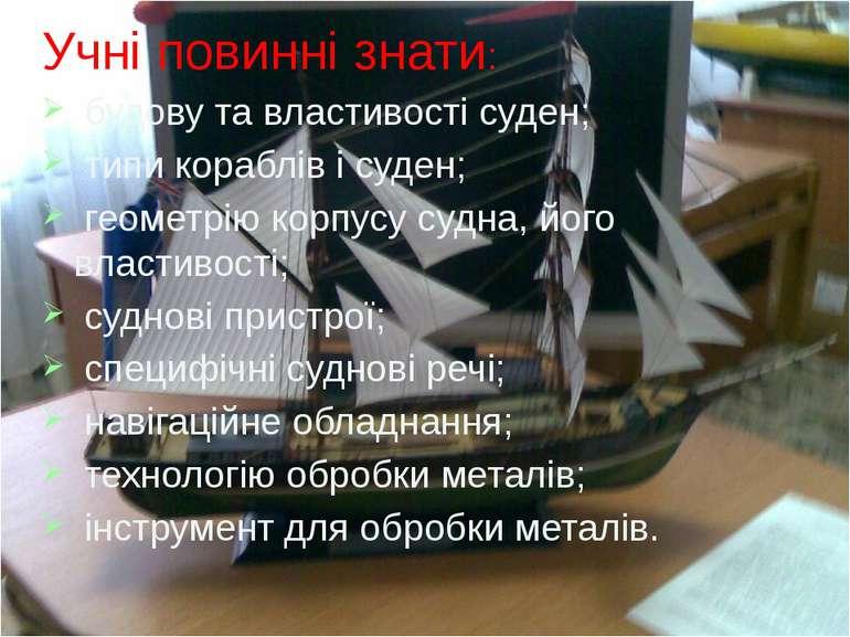 Учні повинні вміти: користуватися вимірювальним і креслярським інструментом; ...