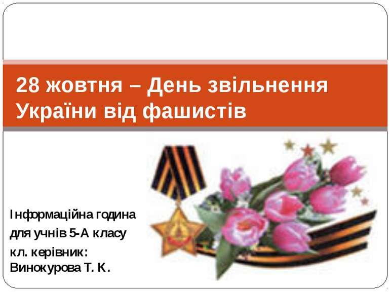 Інформаційна година для учнів 5-А класу кл. керівник: Винокурова Т. К. 28 жов...