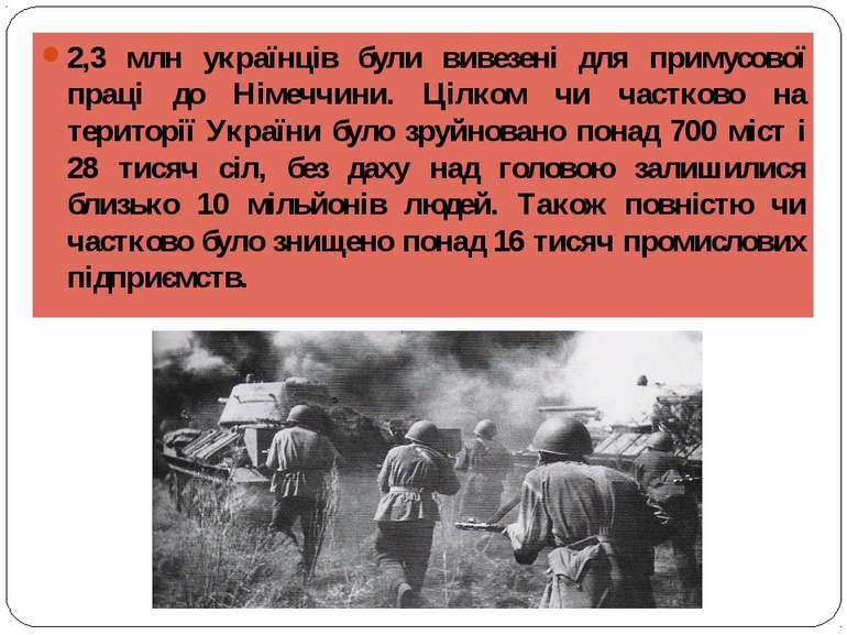 2,3 млн українців були вивезені для примусової праці до Німеччини. Цілком чи ...