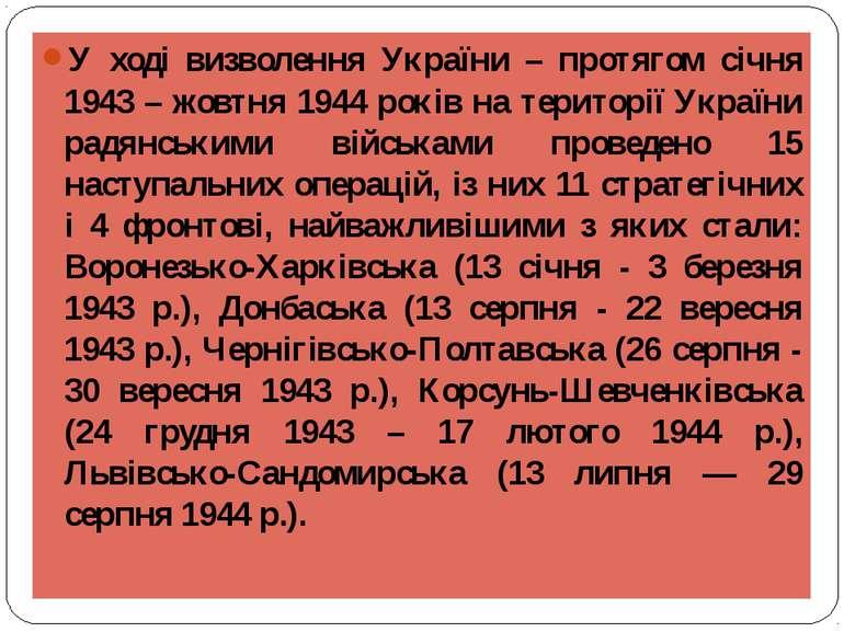У ході визволення України – протягом січня 1943 – жовтня 1944 років на терито...