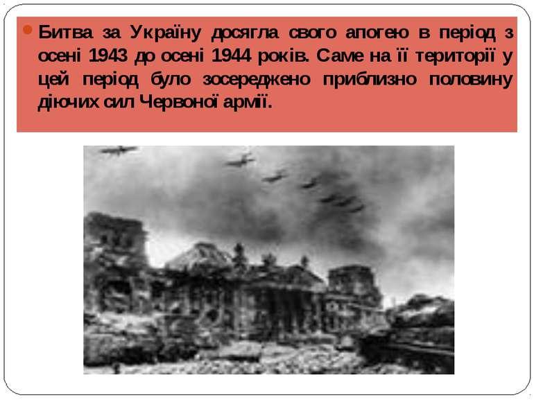 Битва за Україну досягла свого апогею в період з осені 1943 до осені 1944 рок...