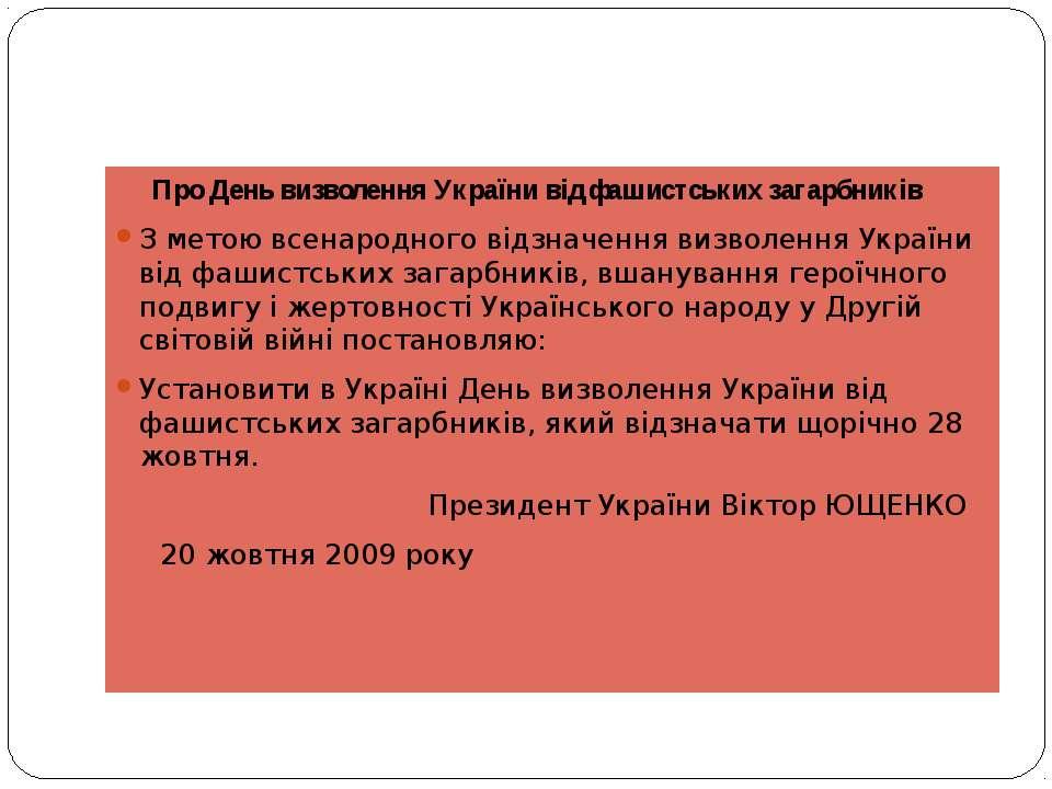 УКАЗ ПРЕЗИДЕНТА УКРАЇНИ №836/2009 Про День визволення України від фашистських...