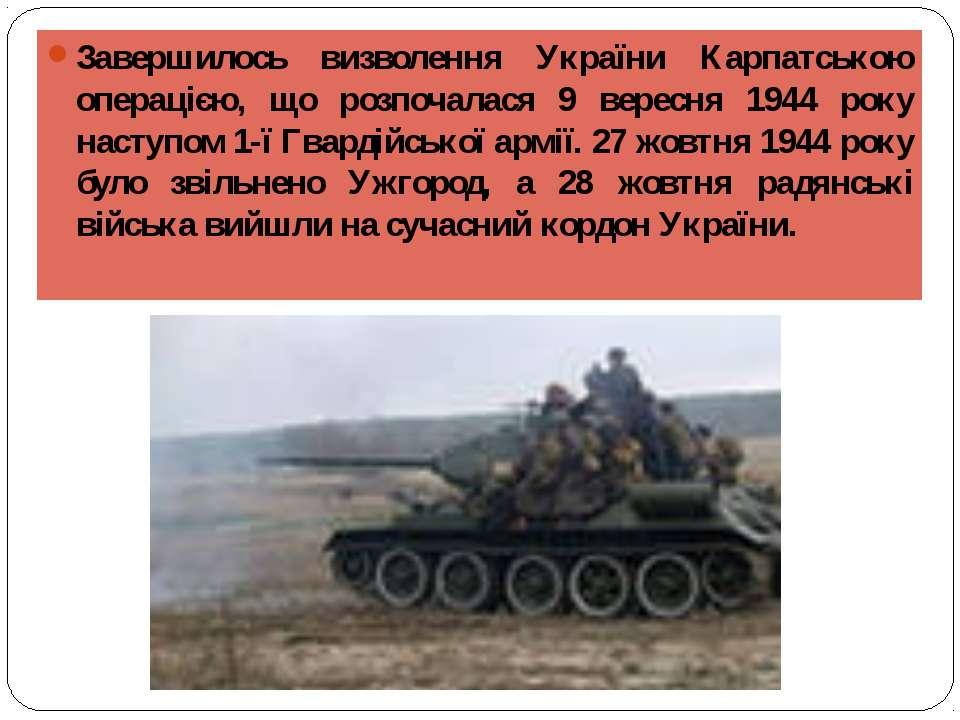 Завершилось визволення України Карпатською операцією, що розпочалася 9 вересн...