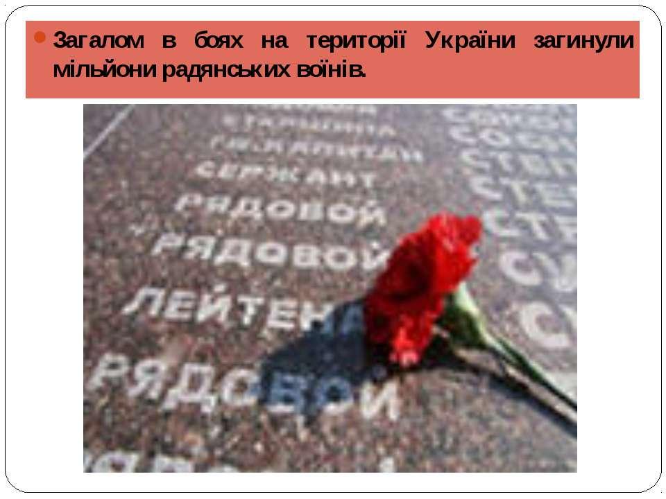 Загалом в боях на території України загинули мільйони радянських воїнів.