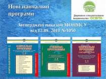 Нові навчальні програми Затверджені наказом МОНМСУ від 12.09. 2011 №1050